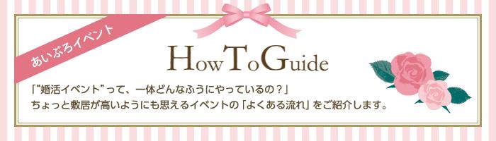 あいぷろイベント How To Guide