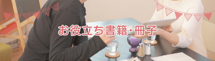 コンサポ(ぐんま結婚支援ガイド)