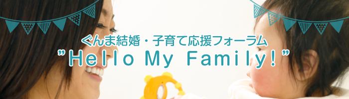 """ぐんま結婚・子育て応援フォーラム""""Hello My Family!"""""""