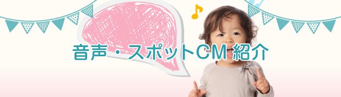 音声・スポットCM 紹介